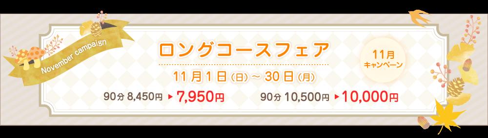 【ロングコースフェア♪】11月キャンペーン!